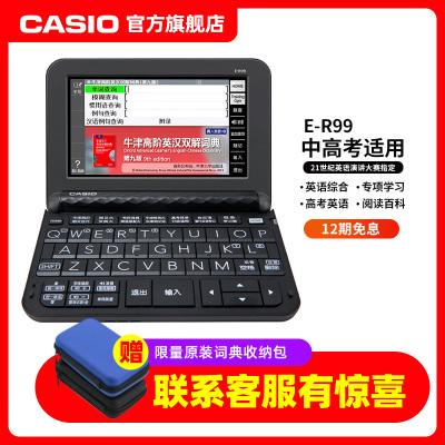 【新品】卡西歐(CASIO)E-R/ER99水墨黑 電子詞典 卡西歐 英漢 適用中考 高考 大學 專業口語發音