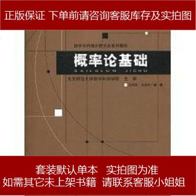 概率論基礎 王鳳雨 /毛永華 北京師范大學出版社 9787303109753