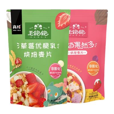王飽飽酸奶果然多草莓乳酪優脆乳燕麥片可干吃可沖泡麥片谷物代餐400g+400g