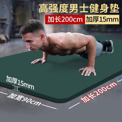 男士健身墊初學者瑜伽墊子加厚加寬加長2米防滑瑜珈運動地墊家用