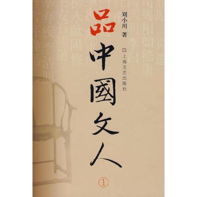品中國文人1:劉小川新作,讀懂中國歷代大文人,體味中華歷史與文化的脈動!
