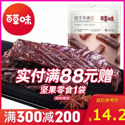百草味 肉類零食 風干牛肉(原味)50g 原味牛肉干 休閑零食小吃特產滿減