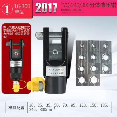 定做 FYQ-240/300分體式液壓鉗壓線鉗頭部分體液壓鉗銅鋁端子壓接工具 FYQ(16-300mm2)
