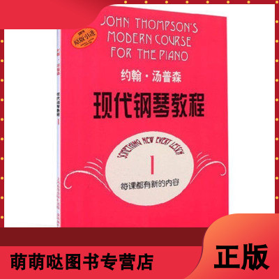約翰湯普森現代鋼琴教程123冊(三冊)大湯1-3 上海音樂出版社 兒童鋼琴練習曲譜樂譜教材 鋼琴初級入零基礎初學