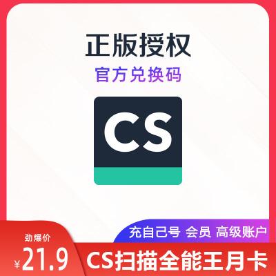 月卡CS扫描全能王升级会员VIP卡兑换码全能扫描王月卡高级账户