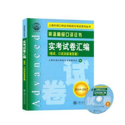 英語高級口譯證書實考試卷匯編(2014~2017)