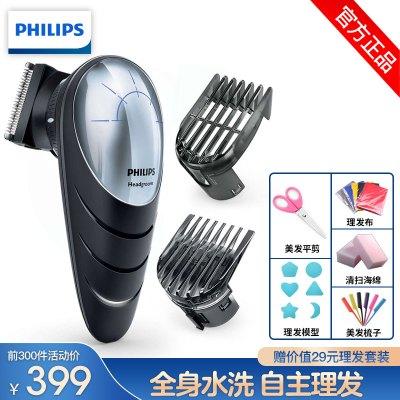 飛利浦(Philips) 電動理發器 QC5570/15 成人無繩電推剪剃頭刀 充電式電推子 可旋轉刀頭 全身水洗