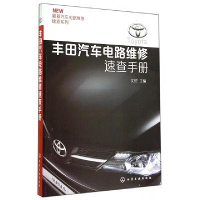 正品保證豐田汽車電路維修速查手冊/*新汽車電路維修速查系列文愷9787122209580