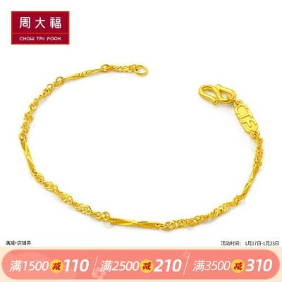 周大福珠宝首饰竹节足金黄金手链计价(工费:128)F195407