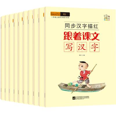 同步漢字描紅跟著課文寫漢字 全套10冊一年級二年級下冊同步訓練天天練默寫能手人教版語文練字貼練習冊一