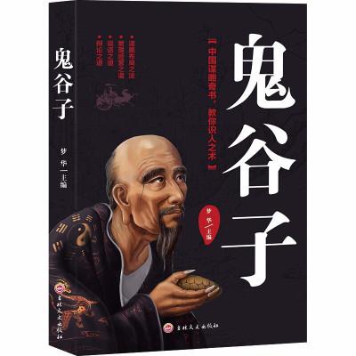 【成功勵志】鬼谷子全集 謀略布局經營管理說話辯論之道全新正版圖書籍