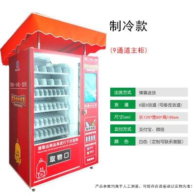納麗雅(Naliya)商用小型掃碼無人販賣機酒店智能刷臉支付零食飲料迷你自動售貨機 掃碼雙柜制冷常溫