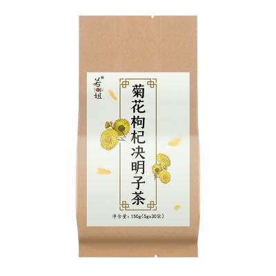 菊花枸杞決明子茶養肝茶牛蒡根