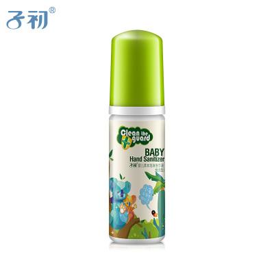 子初草本泡沫洗手液50ml 瓶裝兒童寶寶家用抑菌洗手液