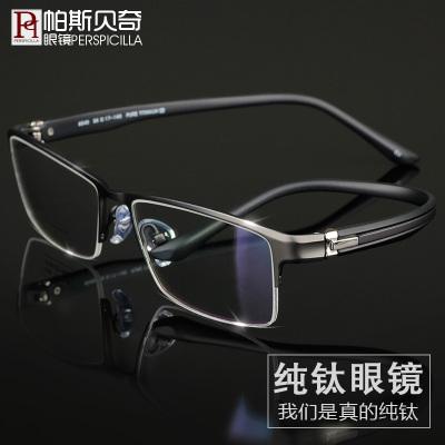 帕斯贝奇 眼镜框男 纯钛眼镜架男 近视眼镜男半框 超轻成品光学变色眼睛框配眼镜