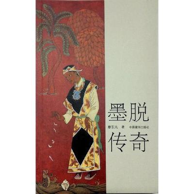 正版 墨脱传奇 中国藏学出版社 廖东凡 9787802539143 书籍