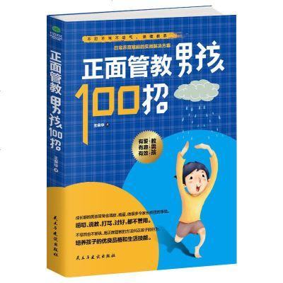 正版 正面管教男孩100招 王榮華 家庭教育 關注男孩內心問題及性格養成 日常養育難題的實用解決方案 如何說孩子才肯聽