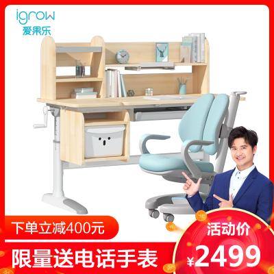 【田亮推薦】愛果樂兒童學習桌小學生書桌實木 寫字桌椅套裝可升降 課桌椅家用