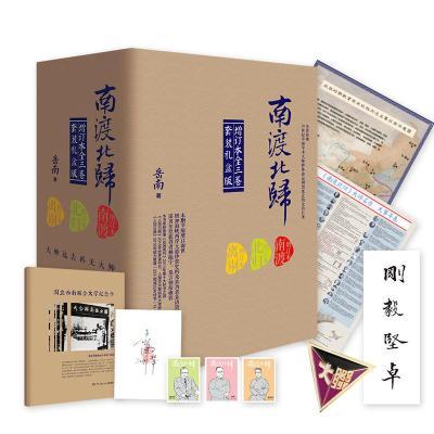 【簽名版】南渡北歸(禮盒版全新三卷本)