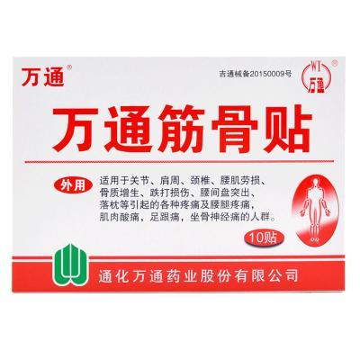 萬通筋骨貼肩周炎腰間盤突出膏貼腰肌勞損貼膏關節炎腰椎腰痛膏藥 5盒