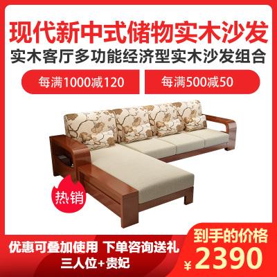 和乐家园 实木沙发组合现代新中式客厅木质家具小户型经济型储物中式实木沙发