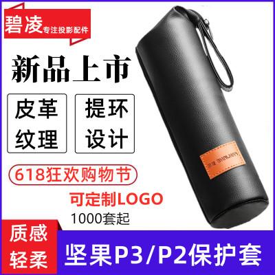 堅果投影儀P2收納包P3便攜包專用防塵罩保護套便攜黑色紋理皮革