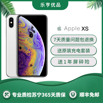 分期免三息【二手95新】苹果 Apple iPhone XS 256G 银色 全网通4G 手机 二手苹果xs 二手手机