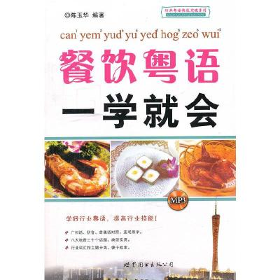 正版 餐饮粤语一学就会 世界图书出版公司 陈玉华 9787510036064 书籍