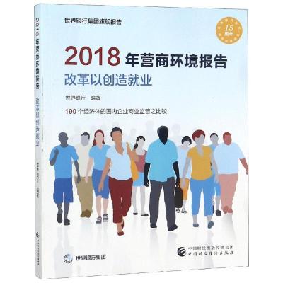 2018年营商环境报告