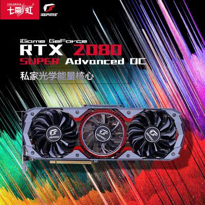 七彩虹iGame GeForce RTX 2080 SUPER Advanced OC GDDR6 8G电竞游戏显卡
