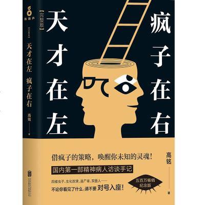 异类的天赋:天才、疯子和内向人格的成功密码 天才在左 疯子在右完整版(新版)