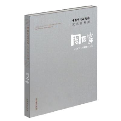 正版 中国艺术研究院艺术家系列:周石峰 文化艺术出版社 周石峰 9787503963247 书籍