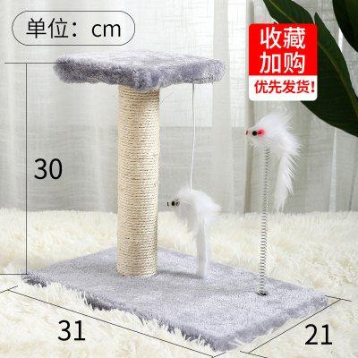猫爬架猫树一体猫跳台猫爬柱猫架子猫抓板柱猫架猫咪玩具用品猫窝 浅灰经典款(31cm*21cm*30cm)