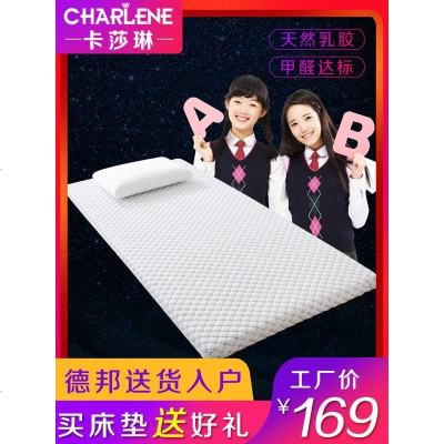 顧致泰國天然乳膠學生宿舍單人床墊被0.9m1.2米定做90cm1.0m保暖床褥