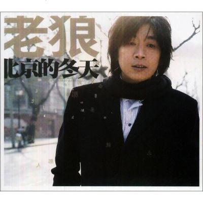 正版   老狼 北京的冬天 CD 想把我唱給你聽 經典民謠專輯碟片