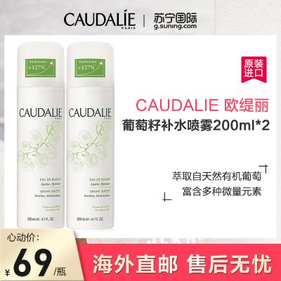 【2瓶裝】CAUDALIE 歐緹麗 有機葡萄籽補水噴霧200ml 葡萄萃取 控油平衡