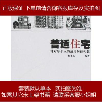 普适住宅 杨小东 机械工业出版社 9787111201281