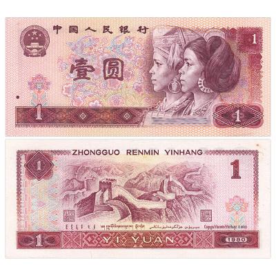 昊藏天下 第四套人民币纸币钱币收藏升值礼品  1980年1元 单张