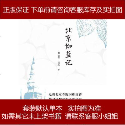 北京伽藍記 釋永蕓 /岳紅 商務印書館 9787100107518