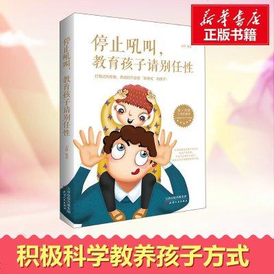 停止吼叫,教育孩子請別任性 文靜 編著 著作 育兒其他文教 新華書店正版圖書籍 有限公司