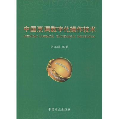 中國烹調數字化操作技術無9787504483492