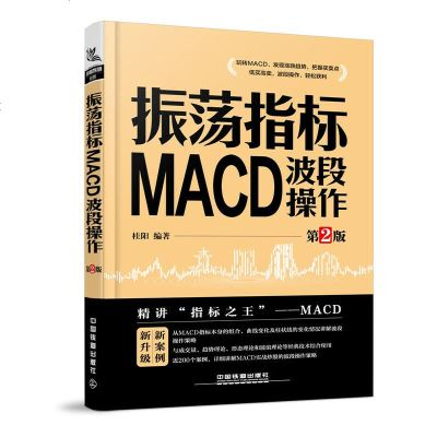 925振蕩指標MACD:波段操作(第2版)