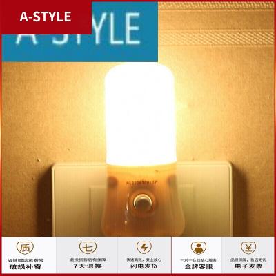 小夜灯LED床头灯节能灯带开关喂奶灯婴儿灯卧室插电宝宝小灯A-STYLE