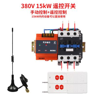 380v無線遙控開關 三相大功率4kw-15kw水泵遠程控制器搖控開關 380V雙功能15千瓦配2個遙控