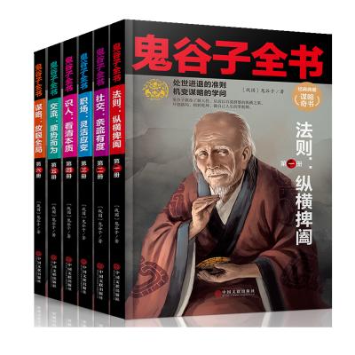 鬼谷子全集 全套正版6本 文白對照王詡著珍藏版故事大全鬼谷絕學古代哲學厚黑學心理學謀略智慧書