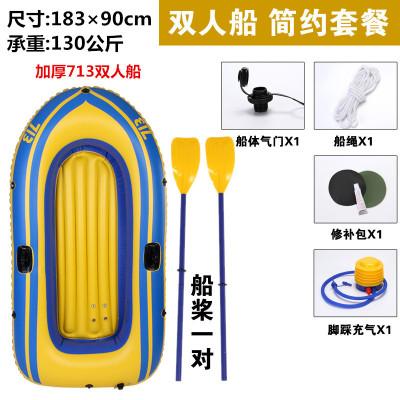 橡皮艇加厚釣魚船 二三人皮劃艇特厚充氣船氣墊船沖鋒舟釣魚艇加厚713雙人船簡約套餐1