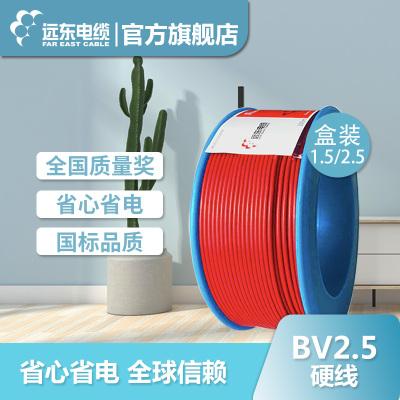遠東電纜(FAR EAST CABLE)電線電纜 BV2.5平方 國標銅芯單芯線 單股硬線100m 【簡裝】