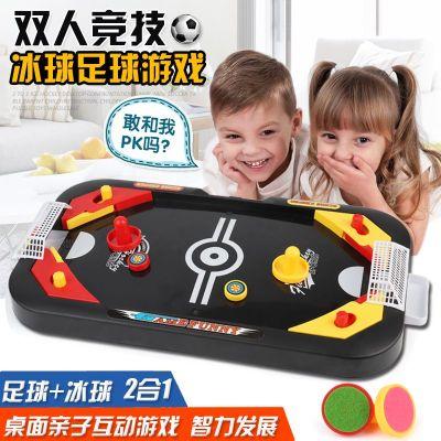 桌上冰球男孩玩具桌面對戰競技游戲迷你足球親子互動兒童桌游