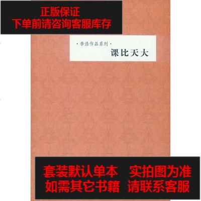 【二手8成新】課比天大(李浩作品系列) 9787108045485