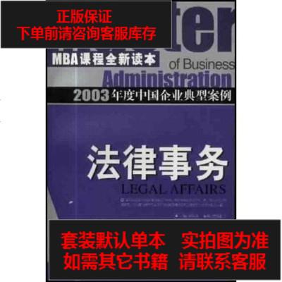 【二手8成新】2003年度國企業典型案例:法律事務 (平裝) 9787100036917